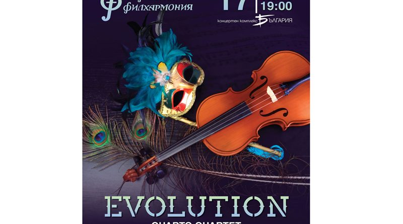 Project Evolution на 17 март 2018 г. от 19 ч. в Софийска филхармония