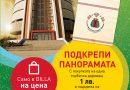 BILLA организира благотворителен концерт в подкрепа на Панорамата в Плевен
