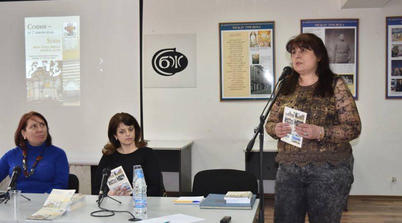 """Книгата """"София – от 7 извора вода"""" постави на дневен ред въпроса за термалното богатство на столицата"""
