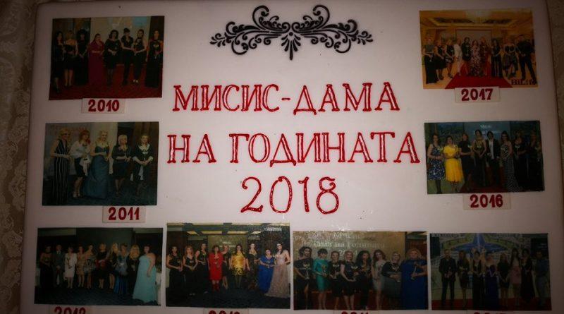 """""""Мисис Дама на годината"""" 2018"""