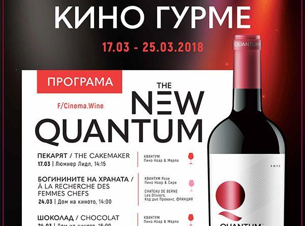 Кино Гурме & Домейн Бойар предлагат неустоима комбинация от качествени филми и специално вино