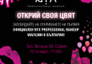 NYX Professional Makeup отваря първи магазин в София