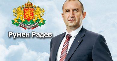 Радев ще участва в отбелязването на Деня на Тракия