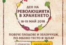 BILLA се включва в Ден на революцията в храненето