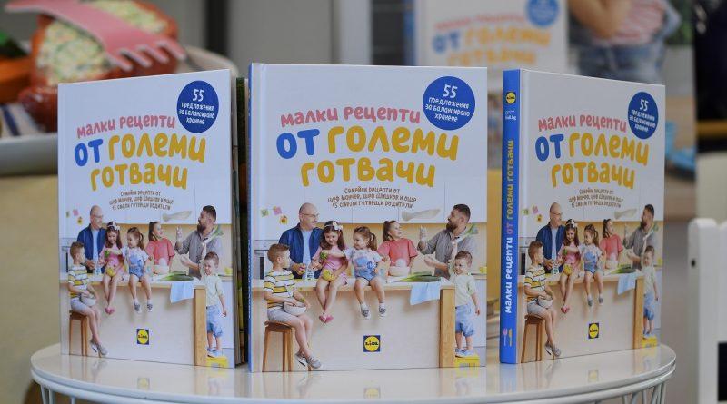 Първата кулинарна книга с детски рецепти на Лидл България