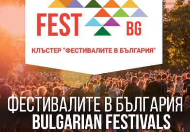 Всичко за фестивалите на изложението Ваканция и СПА
