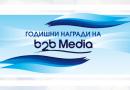 Рекорден брой проекти се конкурират в Годишните награди на b2b Media