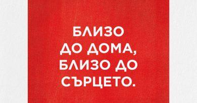Системата на Кока-Кола в България инвестира над 100 000 лв. в малкия бизнес в страната