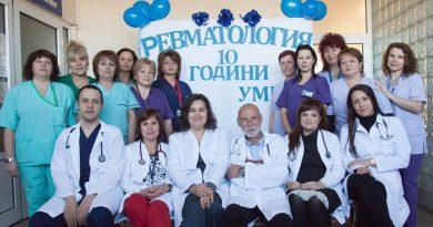 Ревматолозите на УМБАЛ Бургас спасяват над 1600 болни годишно