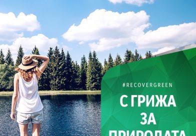 Нестле България стартира кампанията Recover green като част от глобалните усилия за опазване на околната среда