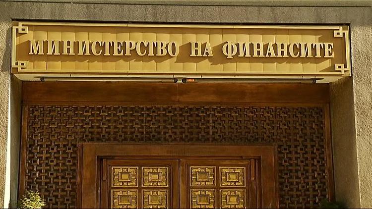 """Резултат с изображение за """"министерство на финансите"""""""""""