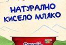 Водещата марка Danonino пуска на пазара натурално кисело мляко